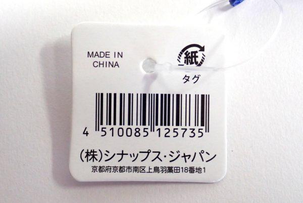 百均浪漫◆16x13cmのメッシュポーチ。商品タグ写真。