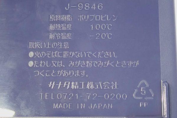 百均浪漫◆日本製 コンテナーボックスM。製品情報表示。