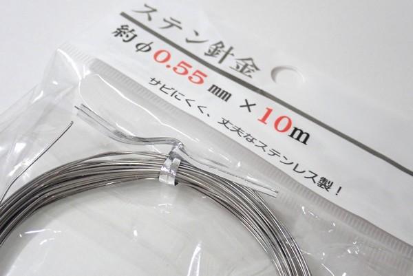 0.6mm径のステンレス針金を探していたら0.55mm径発見。ちょっとした工作に便利かな。 @100均 セリア
