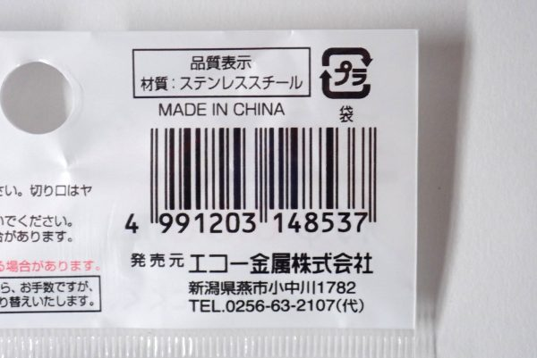 百均浪漫◆エコー金属須天針金約Φ0.55mm x 10m。パッケージ裏側詳細写真。