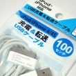 百均浪漫◆エコラ iPod、iPhone4/4s~充電&転送USBケーブル100cm。