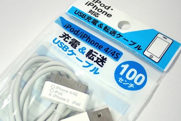 ケーブル長100cmってうれしいね!iPod/iPhone4/4S用充電&転送ケーブル @100均 レモン