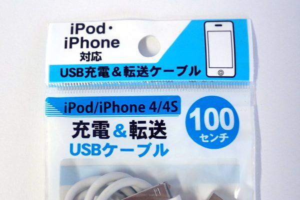 百均浪漫◆エコラ iPod、iPhone4/4s~充電&転送USBケーブル100cm。パッケージ表側詳細写真。