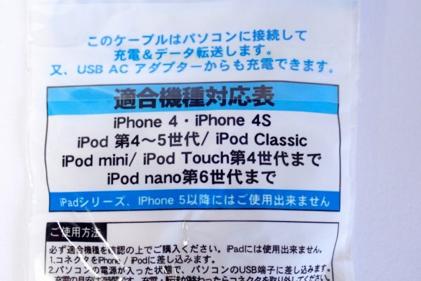 百均浪漫◆エコラ iPod、iPhone4/4s~充電&転送USBケーブル100cm。パッケージ裏側詳細写真。