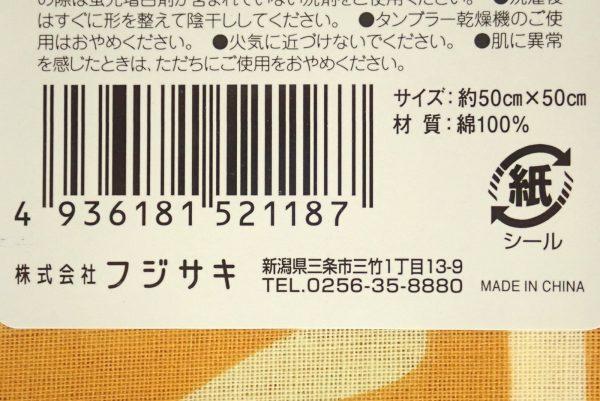 百均浪漫◆フジサキ てぬぐい風バンダナ 柑橘果物。パッケージ裏側詳細写真。