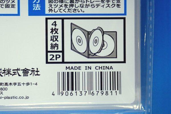 百均浪漫◆CD&DVDソフトケース 4枚収納。パッケージ裏側詳細写真。