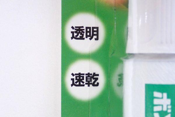 百均浪漫◆コニシ ボンド 発泡スチロール用 20ml。パッケージ表側写真。