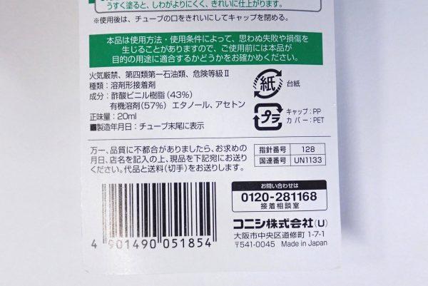 百均浪漫◆コニシ ボンド 発泡スチロール用 20ml。パッケージ裏側写真。