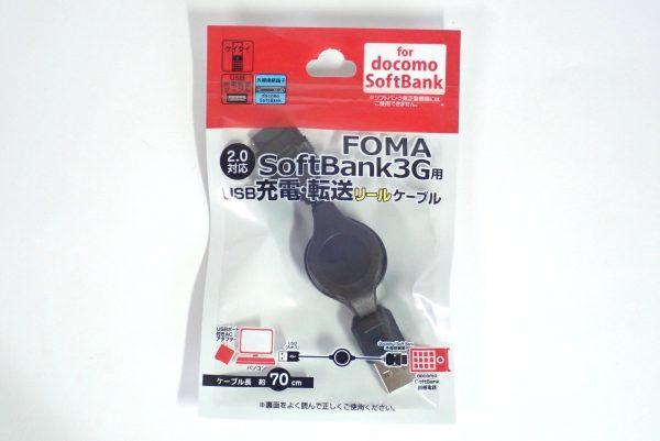 百均浪漫◆丸七 FOMA SoftBank 3G用USB 充電・転送リールケーブル。パッケージ表側詳細写真。