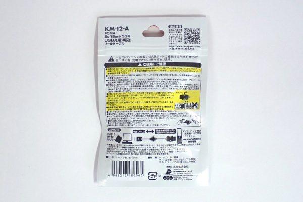 百均浪漫◆丸七 FOMA SoftBank 3G用USB 充電・転送リールケーブル。パッケージ裏側詳細写真。