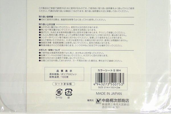 百均浪漫◆ミニサイズのシートまな板。パッケージ裏側詳細写真。