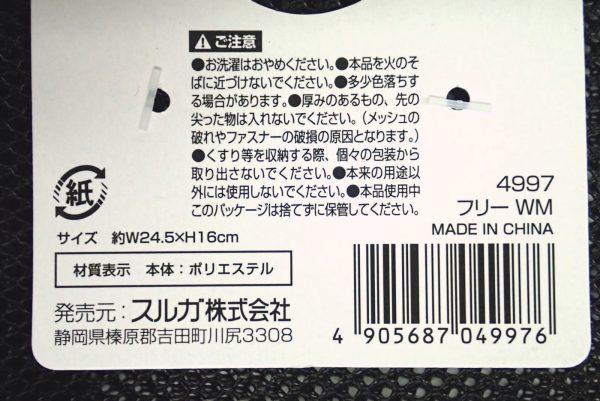 百均浪漫◆スルガ メッシュケース W24.5xH16cm。商品タグ裏側写真。