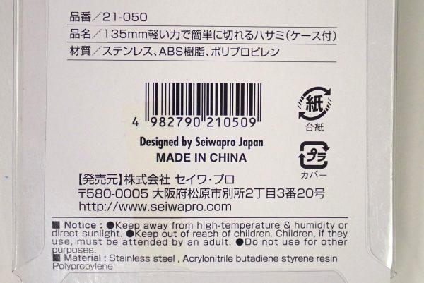 百均浪漫◆セイワ・プロ、軽い力でよく切れるカバー付きハサミ。商品説明。