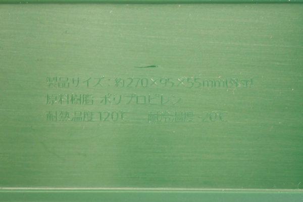 百均浪漫◆IUGUM BEL-FORET パックケース ロング。底面詳細写真。
