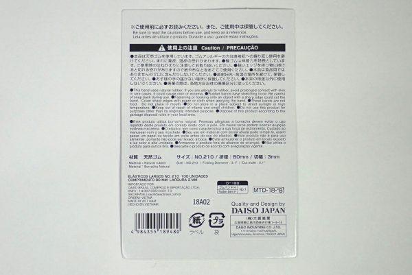 百均浪漫◆幅3mmのワイドゴムバンド100本入り。パッケージ裏。