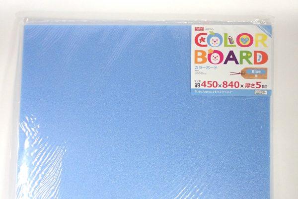 百均浪漫◆ダイソー・カラーボード。450x840厚さ5mmでとても大きいよ。