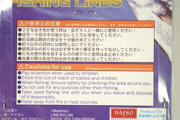 百均浪漫◆ダイソー・釣・釣り糸ハリス用4号 60m 日本製ナイロン糸使用。パッケージ裏側詳細写真。