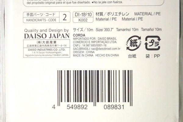 百均浪漫◆クラフト用ワックスコード10m/ベーシックカラー。パッケージ裏側詳細写真。