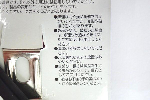 百均浪漫◆ストッパー付メジャー 5m。パッケージ裏側詳細写真。