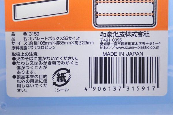 百均浪漫◆日本製 和泉化成。セパレートボックスSSサイズ。パッケージ表側詳細写真。