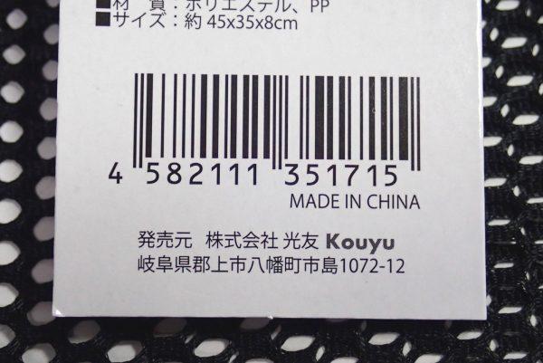 百均浪漫◆21cm角バケツにちょうどいいメッシュバッグ。タグ裏側詳細写真。