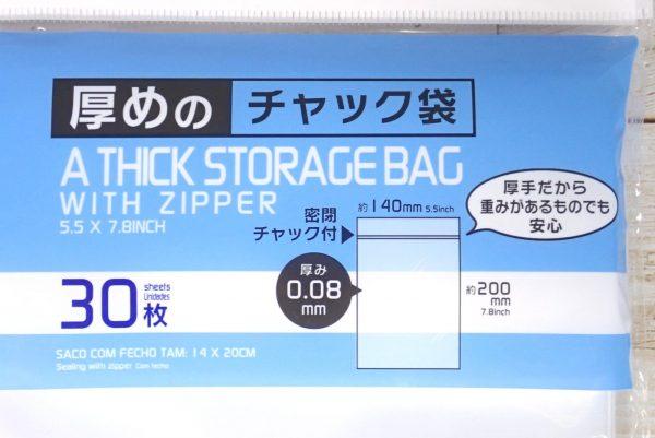 百均浪漫◆ダイソー・厚めのチャック袋、30枚入。パッケージ表側詳細写真。