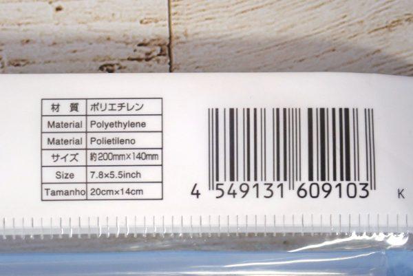 百均浪漫◆ダイソー・厚めのチャック袋、30枚入。パッケージ裏側詳細写真。