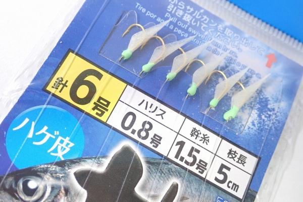 ハゲ皮のサビキ仕掛け 針6号、ハリス0.8号、幹糸1.5号、枝長5cm 6本針
