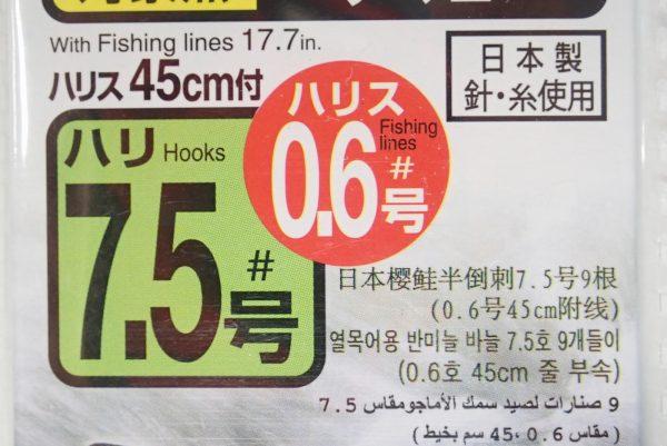 百均浪漫◆ダイソー・釣・アマゴ半スレ 針7.5号ハリス0.6号45cm付。パッケージ表側詳細写真。