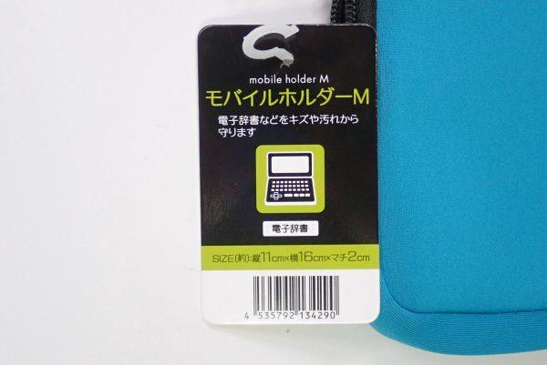 百均浪漫◆クッション保護、モバイルホルダーM。タグ表側詳細写真。