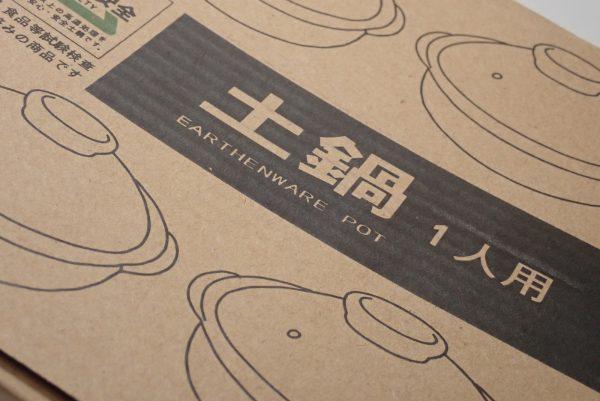 百均浪漫◆一人用土鍋、108円!