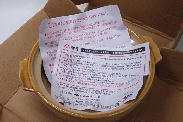 百均浪漫◆一人用土鍋、108円!土鍋チェック。説明書。