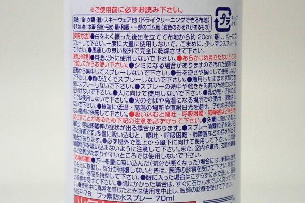 百均浪漫◆携帯にも便利な防水スプレー70ml。裏側詳細写真。
