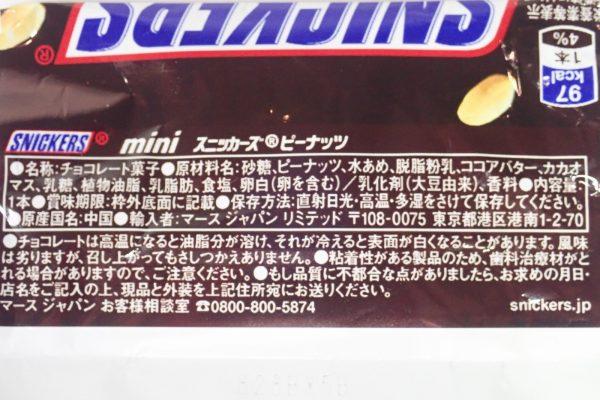 百均浪漫◆ダイソー・スニッカーズミニ、3個で100円。パッケージ裏側詳細写真。