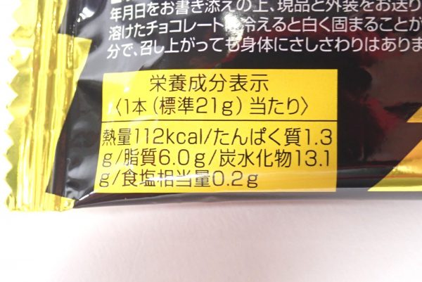 百均浪漫◆ダイソー・有楽製菓ブラックサンダー4個。パッケージ裏側詳細写真。