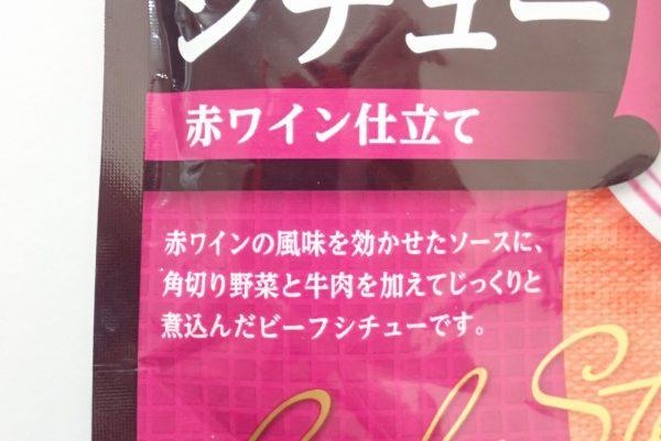 百均浪漫◆ハチ食品たっぷりビーフシチュー(レトルト)。パッケージ表側詳細写真。