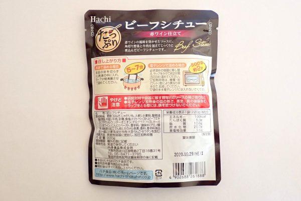 百均浪漫◆ハチ食品たっぷりビーフシチュー(レトルト)。パッケージ裏側詳細写真。