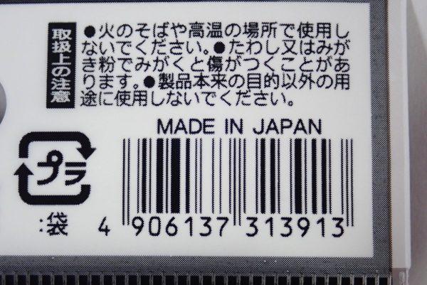百均浪漫◆和泉化成 日本製 名刺対応サイズ カードケース。パッケージ裏側写真。