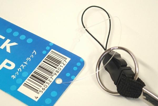 IDカードや鍵とかちょっとぶらさげておく、バックル付きネックストラップ購入(精密機器を取り付けるのは不可とのこと) @100均 セリア