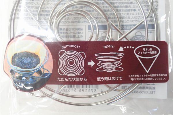百均浪漫◆山コーヒーにも最適、折りたたみ式コーヒードリッパー。パッケージ表側詳細写真。
