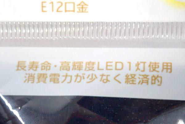 百均浪漫◆LED常夜灯。パッケージ表側詳細写真。