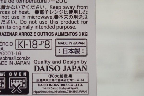 ダイソーだけど日本製。