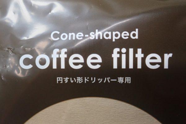 百均浪漫◆ちょっと珍しいい、円すい形コーヒーフィルター。パッケージ表側詳細写真。