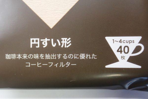 百均浪漫◆日本製!ちょっと珍しいい、円すい形コーヒーフィルター。パッケージ表側詳細写真。