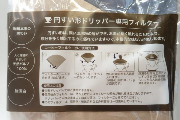 百均浪漫◆日本製!ちょっと珍しいい、円すい形コーヒーフィルター。パッケージ裏側詳細写真。