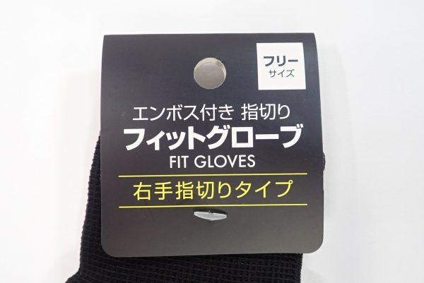 日本製!右手指先だけカットのフィットグローブ。商品タグ。