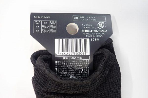 日本製!右手指先だけカットのフィットグローブ。タグはグローブ内部まで伸びています。