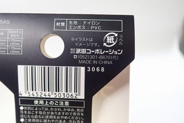日本製!右手指先だけカットのフィットグローブ。中国製です。