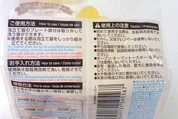 百均浪漫◆簡単ホイップ!フワ泡ホイッパー。使用方法、手入れ方法など。食器洗浄機、乾燥機は使用しないでください。
