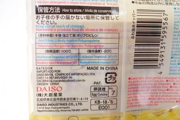 百均浪漫◆簡単ホイップ!フワ泡ホイッパー。中国製。
